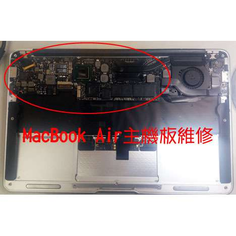 MacBook Air A1370維修