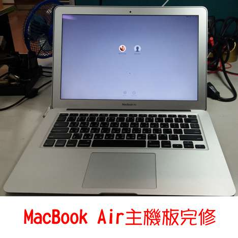 MacBook Air 主機板維修